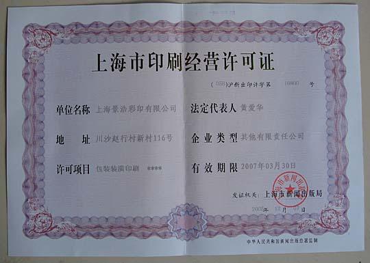 商标印刷厂的印刷许可证
