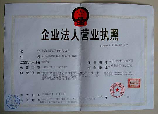 商标印刷厂的营业执照